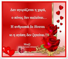 Greek Quotes, Diy And Crafts, Love Quotes, Sayings, Sage, Simple Love Quotes, Lyrics, Salvia, Word Of Wisdom