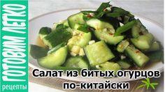 Салат из битых огурцов по-китайски. Вкусно и очень просто!