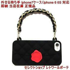 #iphone7 #iphone7ケース #セレクトショップレトワールボーテ  #Facebookページ で毎日商品更新中です  https://www.facebook.com/LEtoileBeaute  #ヤフーショッピング http://store.shopping.yahoo.co.jp/beautejapan2/traditional-seal-iphone-7-case.html  #レトワールボーテ #fashion #コーデ #rakuten #iphonecase #iphoneケース #7case #かわいい #シリコンケース #バッグ型 #スマホケース #アイフォン7