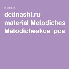 detinashi.ru material Metodicheskoe_posobie_po_organizacii_raboti_volonterov_v_dome_rebenka_izdanie_3.pdf