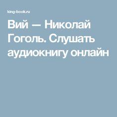 Вий — Николай Гоголь. Слушать аудиокнигу онлайн