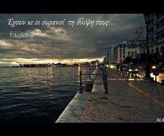 The skies, too, have their sorrow...Tasos Leivaditis