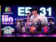 Popular Right Now - Thailand : I Can See Your Voice -TH   EP.31   บระเจา โจก (ลางตา)   10 ส.ค. 59...