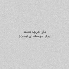 Message Wallpaper, Wallpaper Quotes, Emoji Wallpaper, Work Quotes, Wisdom Quotes, Persian Quotes, Drawing Quotes, Text Pictures, Text On Photo