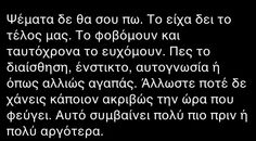Big Words, Greek Words, Some Words, Greek Quotes, So True, Narcissist, Wisdom Quotes, Best Quotes, Sayings