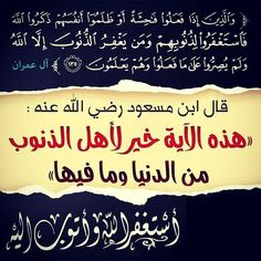 آية خير من الدنيا وما فيها فإستغفروه إنه كان غفارا يرسل السماء عليكم مدرارا