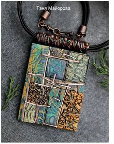 This necklace pendant by Tanya Mayorova drew Sage in because of her current frame of mind. It has some gorgeous textures and colors, with some mokume and stamped portions, along with some metal wire stitching, making a nice mixed media piece. You can just get lost in what each little square encompasses! Check out Tanya's Flickr, Live Master and Live Shop pages, Sage's brain, along with our Inspirational Challenge at The Polymer Arts magazine blog,  http://www.thepolymerarts.com/blog/12212