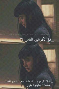 Short Quotes Love, Love Smile Quotes, Pretty Quotes, Mood Quotes, Arabic Funny, Funny Arabic Quotes, Funny Quotes, Iphone Wallpaper Quotes Love, Sad Wallpaper