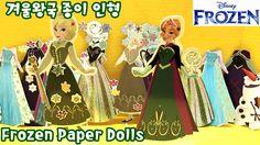 디즈니 겨울왕국 종이인형  Disney Frozen Sparkling Paper Doll 장난감 안나 엘사 Toy Anna#겨울왕국 #장난감 #인형 #DisneyFrozen #Toys #figures Elsa
