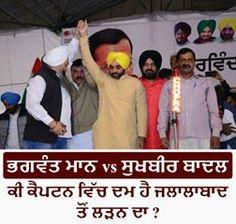 Bhagwant Mann VS Sukhbir Singh Badal #arvindkejriwal #AAP #dirtypolitics #politics #corruption