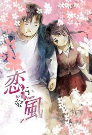 Koi Kaze Episode 5 English Dub. Koshiro and Nanoka fall deeply in love, then discover they are the children of their divorced estranged parents... making them brother and sister. How will their relationship turn out?