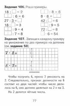 135144917_SHklyarova_TV_Kak_ya_uchila_moyu_devochku_tablice_umnozheniya78.jpg (465×699)