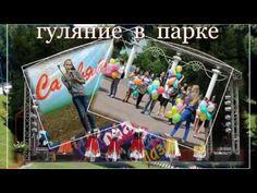 Мозырь Беларусь Праздник День города Гуляние в парке