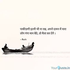 Best shayari Quotes, Status, Shayari, Poetry & Thoughts on India's fastest growing writing app Hindi Quotes Images, Shyari Quotes, Sufi Quotes, Hindi Quotes On Life, Buddhist Quotes, Real Life Quotes, Reality Quotes, People Quotes, Words Quotes