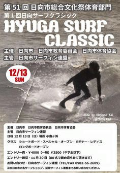 HYUGA SURF CLASSIC Vol.1