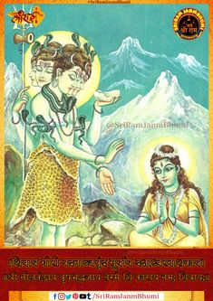 श्रीराम जन्मभूमि तीर्थ — Know Your Shiva Lord Shiva, History Facts, Temples, Knowing You, Princess Zelda, Painting, Fictional Characters, Art, Art Background
