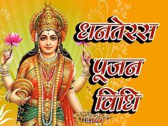Dhanteras Puja Vidhi 2016 for Gujarat, Mumbai, Gurgaon, Haryana, India. Dhanteras Puja is also known as Dhantrayodashi. The Puja timings are muhurat based. Dhanteras Puja Vidhi, Diwali Festival, Happy Diwali, Mumbai, Bollywood, Step Guide, Offices, Festivals, Spirituality