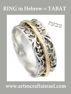 Ring in Hebrew