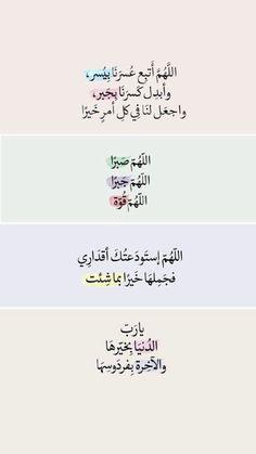 Quran Quotes Love, Beautiful Quran Quotes, Beautiful Arabic Words, Islamic Love Quotes, Islamic Inspirational Quotes, Muslim Quotes, Religious Quotes, Islamic Quotes Wallpaper, Words Quotes