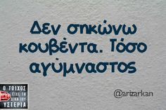 δεν σηκώνω κουβέντα. τόσο αγύμναστος Stupid Funny Memes, The Funny, Hilarious, Funny Greek Quotes, Funny Quotes, Greek Sayings, Favorite Quotes, Best Quotes, Funny Thoughts