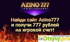 azino777 оф сайт