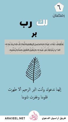 Quran Quotes Love, Wish Quotes, Some Quotes, Words Quotes, Ramadan Quran, Ramadan Day, Ramadan Crafts, Ramadan Mubarak Wallpapers, Ramadan Kareem Pictures