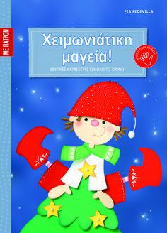 .: Kentikelenis :. - Materiales de construcción - Invierno y Navidad