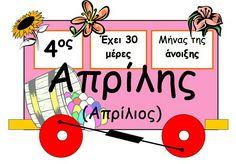 Greek Language, Class Decoration, Projects To Try, Classroom, Education, School, Class Room, Greek, Onderwijs