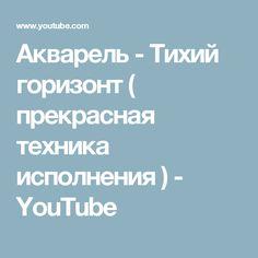 Акварель - Тихий горизонт ( прекрасная техника исполнения ) - YouTube