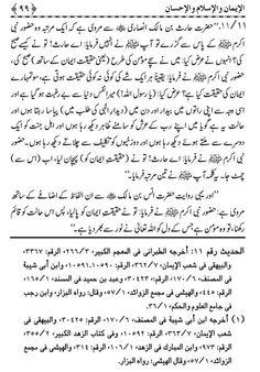 Hadees # 011 Book: Minhaj-us-Sawi Written By: Shaykh-ul-Islam Dr. Muhammad Tahir-ul-Qadri