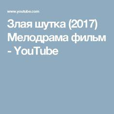 Злая шутка (2017) Мелодрама фильм - YouTube