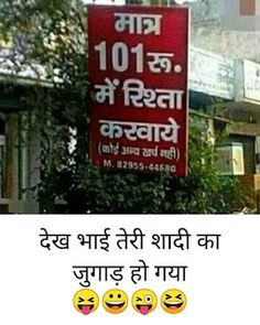 Hindi Jokes Collection, Funny Hindi Jokes For Whatsapp - BaBa Ki NagRi Funny Jokes In Hindi, Funny Quotes, Biology Jokes, Cute Dogs, Memes, Friendship, Collection, Funny Phrases, Jokes In Hindi