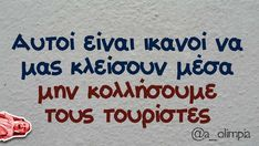 Funny Greek Quotes, Funny Quotes, Slang Phrases, Bright Side Of Life, Best Quotes, Lol, Sayings, Beautiful, Humor