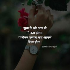 Hindi Motivational Quotes, Inspirational Quotes in Hindi - Narayan Quotes Shyari Quotes, Motivational Picture Quotes, Life Quotes Pictures, Inspiring Quotes, Words Quotes, Qoutes, Inspirational Lines, Lion Quotes, Study Quotes