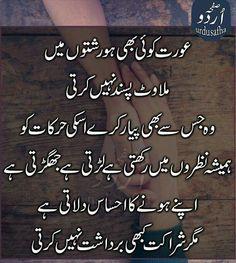 Sufi Quotes, Poetry Quotes, Urdu Quotes, Qoutes, Allah Quotes, Urdu Funny Poetry, Love Poetry Urdu, Morning Love Quotes, Morning Greetings Quotes