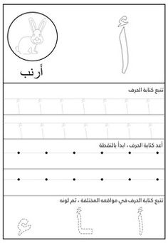 Arabic Alphabet Letters, Arabic Alphabet For Kids, Alphabet Writing Worksheets, Learn Arabic Online, Arabic Lessons, Arabic Language, Letter A Crafts, Learning Arabic, Writing Practice