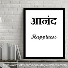 Print, Digital Artwork, Sanskrit Text for  Happiness, Wall Art Print, Minimalist Style Decor, Black and White, Inspirational, Home Décor