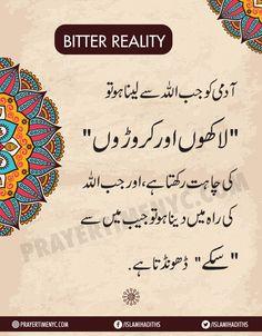 12 Best 100+ Beautiful Golden Words in Urdu [Powerful Words] images