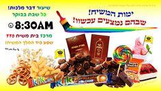 yechi hamelech hamoshiach! Moana, Twists, Cereal, Snacks, Breakfast, Box, Chunky Twists, Morning Coffee, Appetizers