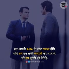 (वाह वाह यार) Inspirational quotes are uplifting and inspiring words of wisdom that can make a positive impact on your life.  Follow.us Wah Wah Yar- Yaaro ke Sang Inspirational Quotes In Hindi, Hindi Quotes, Qoutes, General Knowledge Facts, Knowledge Quotes, Attitude Quotes For Girls, Girl Quotes, Best Friend Quotes Funny, Success Mantra
