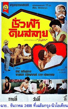 Poster from the 1972 iconic Thai film Forever Yours.