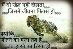48213051 Pin by Khush Dhillon on Shayari in 2020 Hindi Attitude Quotes, Attitude Quotes For Boys, Hindi Quotes On Life, Attitude Thoughts, Deep Thoughts, Qoutes, Hindi Quotes Images, Life Quotes Pictures, Hindi Words