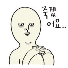 Emoticon, Emoji, Korean Expressions, Tattoo Quotes, Stickers, Memes, Drawings, Illustration, Artwork