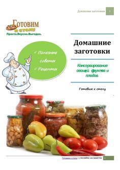 В летнее время, когда в изобилии имеются свежие плоды и овощи, каждая хозяйка может заготовить варенье, соки, компоты, джемы, повидло, соленые и маринованные овощи.