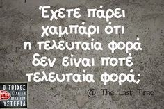 """Find and save images from the """"quotes ✓✓✓"""" collection by _uni (_uni) on We Heart It, your everyday app to get lost in what you love. Funny Greek Quotes, Funny Picture Quotes, Sarcastic Quotes, Photo Quotes, True Quotes, Funny Photos, Best Quotes, Funny Facts, Funny Jokes"""