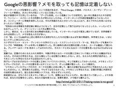検索・SNS・クラウドどころか紙媒体のメモも記憶が定着せず http://yokotashurin.com/etc/memory.html