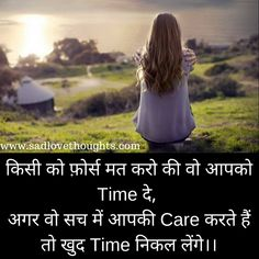 Very Sad Love Shayari In Hindi With Sad Whatsapp Dp Love Enjoyment