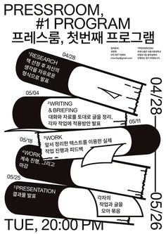 W/C – Estudio formado por Yu Jaewan y Kwon Youngchan. Poster Layout, Print Layout, Layout Design, Graphic Design Posters, Graphic Design Illustration, Book Design, Cover Design, Leaflet Design, Japanese Typography