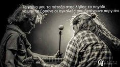Greek Quotes, Personality, Poems, Lyrics, Letters, Sky, My Love, Celebrities, Music