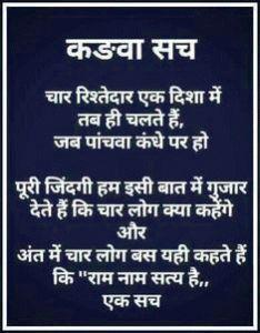 61 Motivational Quotes In Hindi Hd Wallpaper Hindi Good Morning Quotes, Hindi Quotes On Life, Karma Quotes, Life Quotes, Famous Quotes, Qoutes, True Feelings Quotes, Good Thoughts Quotes, Reality Quotes